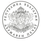 State Seal of the Republic of Bulgaria